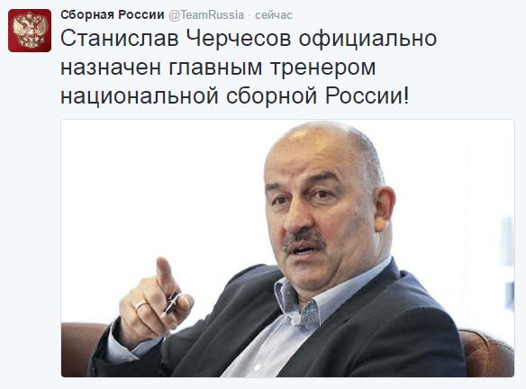 Станислав Черчесов будет готовить сборную Российской Федерации кдомашнемуЧМ