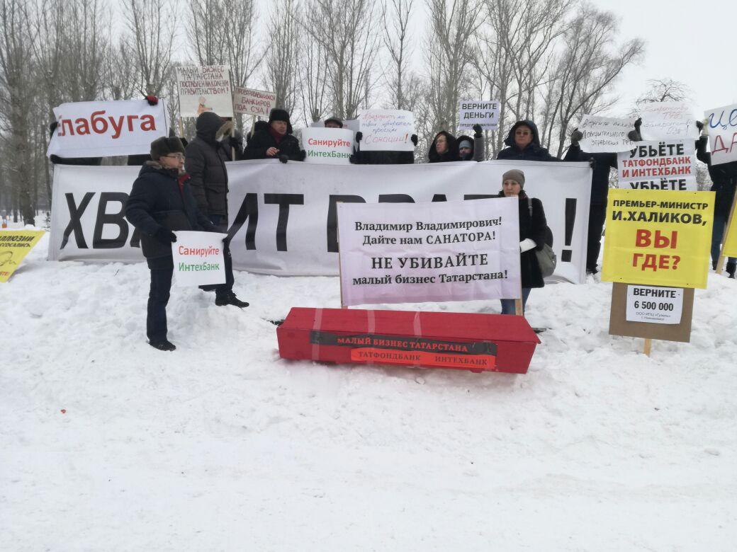 ВКазани проходит митинг клиентов «Татфондбанка» и«ИнтехБанка»